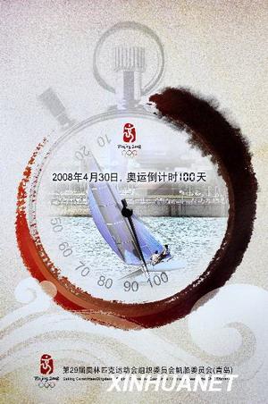 奥帆赛举办地发布奥运倒计时100天宣传海报