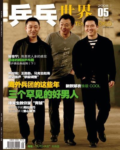 数国乒三个好男人 秦志戬执著阎森被女弟子揭密