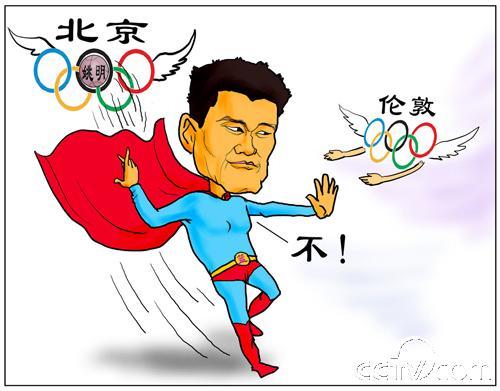 漫画:姚明对伦敦荒野说不(图)_上央视漫画神奥运图片