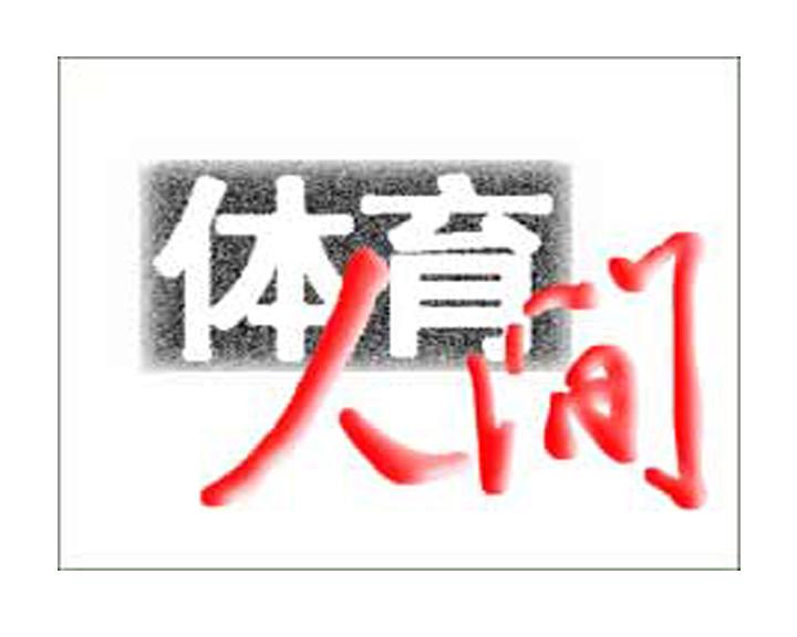 体育人间<br>以纪录片的形式展现体育的故事与事件。<br>首播:周一晚18:35<br>(CCTV-5 )<br><a href=http://bbs.cntv.cn/forum-30647-1.html target=_blank><FONT color=blue>>>体育人间讨论区<<</a></FONT>