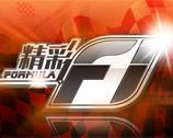 精彩F1<br>(CCTV-5)