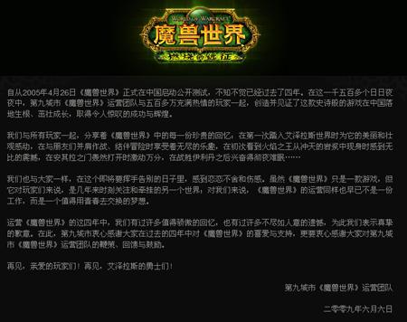 玩家世界时时彩代理_九城公告告别魔兽玩家:感到不舍和伤感
