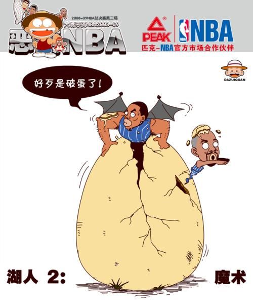 大嘴泉漫画:三个和尚没水吃