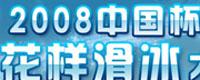 <font><center>中国杯花滑大奖赛</font></center>