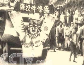 日本无条件投降