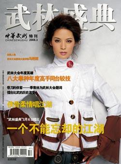 武林大会周年盛典特刊同步推出 时尚化包装武术