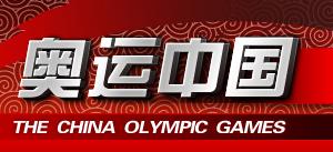 奥运中国的博客