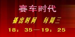<br>《赛车时代》是中央电视台推出的一档以报道、推广赛车运动,弘扬、传播汽车文化为宗旨的专栏节目。<br>联系方式:autotimes@cctv.com