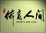 <center><b><font size=3><font face=隶书>从2001年开始,一档极具人文情怀的体育栏目《体育人间》在体育频道诞生.</font></font></b></center>