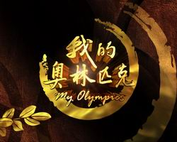 《我们的奥林匹克》
