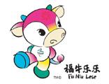 北京2008年残奥会吉祥物