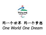 北京2008年奥运会、残奥会主题口号
