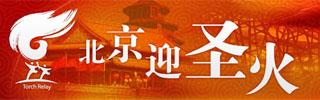 北京迎圣火