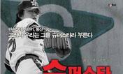 《超级明星 甘先生》(韩国)