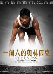 《一个人的奥林匹克》