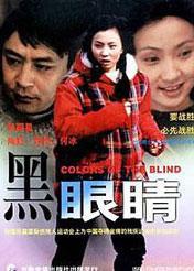 《黑眼睛》 1998年