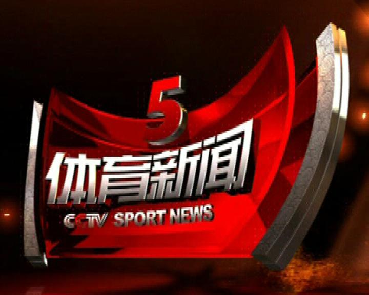 体育资讯_体育新闻