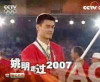 [奥运传奇]姚明走过2007