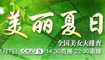 <center><b>第三集:美丽夏日</b></center>