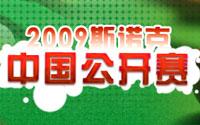 2009斯诺克中国公开赛