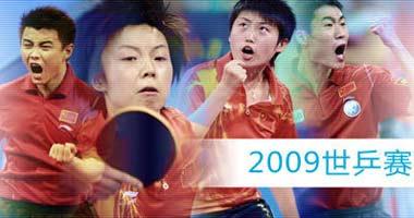 2009世乒赛选拔赛