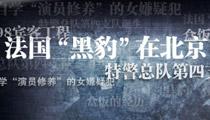 <center><b>第六集</b></center><br>