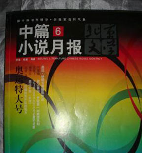 <strong>2008年6月</strong><br>《北京文学/中篇小说月报》头条发表