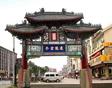 带你领略哈尔滨仿清代建筑的文庙历史