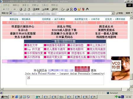 色情 网站 日本